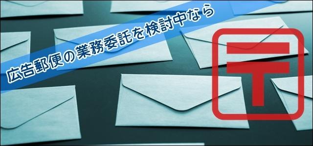広告郵便の業務を外部に委託することを検討中の担当者様へ!