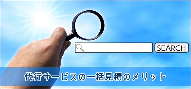 広告郵便発送代行サービスの一括見積を使うメリット